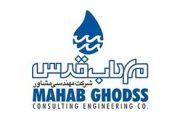 شرکت مهندسین مشاور مهاب قدس